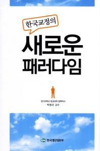 한국교정의 새로운 패러다임(양장본 HardCover)