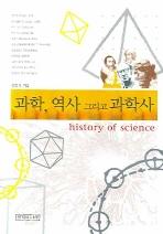 과학 역사 그리고 과학사(양장본 HardCover)