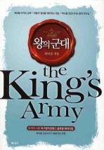 왕의 군대