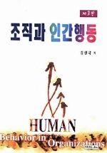 조직과 인간행동(2판)