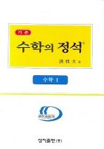 수학 1: 기본편(2007)(수학의 정석)