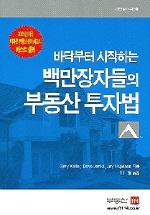 백만장자들의 부동산 투자법(바닥부터 시작하는)(부동산총서 시리즈 9)