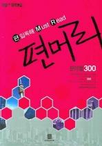편입독해 MUST READ 편머리 분야별 300(해설집포함)