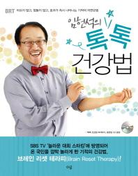 톡톡 건강법(임헌석의)(CD1장포함)