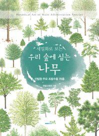 우리 숲에 심는 나무(세밀화로 보는)