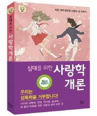십대를 위한 사랑학개론(꿈결 청소년 교양서 시리즈 꿈의 비행 6)
