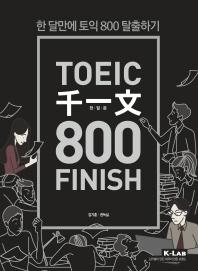 TOEIC 천일문 800 Finish