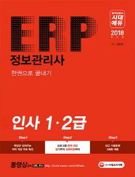 ERP 정보관리사 인사 1급 2급 한권으로 끝내기(2018)