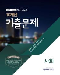 사회 10개년 기출문제(9급 공무원)(2020)
