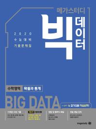 고등 수학영역 확률과 통계 기출문제집(2019)