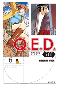 Q.E.D.(큐이디) iff 증명종료. 6