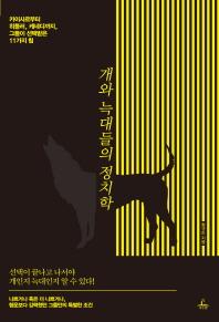 개와 늑대들의 정치학