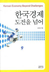 한국 경제 도전을 넘어(양장본 HardCover)