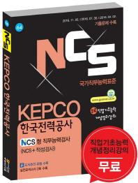 KEPCO 한국전력공사 NCS형 직무능력검사(NCS+적성검사)(2017)(NCS(국가직무능력표준))(개정판 13판)