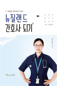 뉴질랜드 간호사 되기
