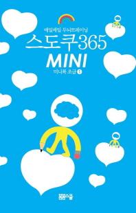 스도쿠365 Mini(미니) 미니북. 1: 초급