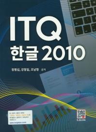 ITQ한글 2010