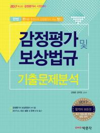 감정평가 및 보상법규 기출문제분석(2017)(한방)