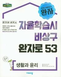고등 생활과윤리(2020)(완자)