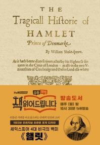 햄릿(초판본)(1603년 오리지널 초판본 표지디자인)(양장본 HardCover)
