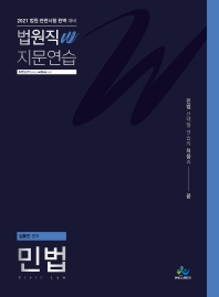 민법(2021)(법원직W 지문연습)
