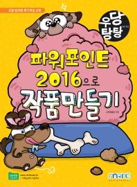 파워포인트 2016으로 작품 만들기(우당탕탕)