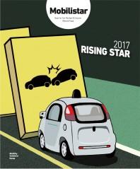 모빌리스타 라이징 스타(Mobilistar Rising Star)(2017)