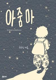 아줌마_한국현대우수단편문학선001