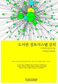 도서관 정보시스템 강의