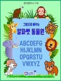 유아영어 그림으로 배우는 알파벳 동물원