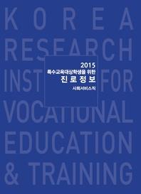 2015 특수교육대상학생을 위한 진로정보  사회서비스직