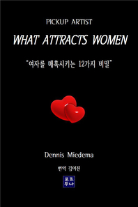 무엇이 여자를 매혹시키는가