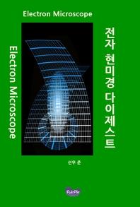 전자 현미경 다이제스트