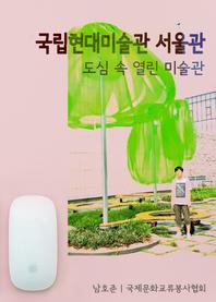 도심속 열린 미술관 국립현대미술관 서울관