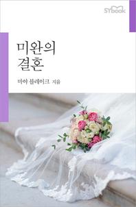 미완의 결혼