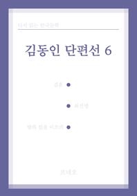 김동인 단편선. 6