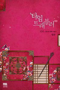 타임 트래블러 3부 외전 - 인연(전4권)