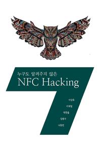 누구도 알려주지 않은 NFC Hacking