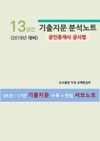 (2018년 대비) 13년간 기출지문 분석노트(공인중개사 공시법)