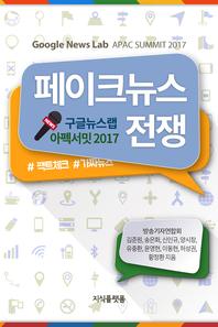 페이크뉴스 전쟁