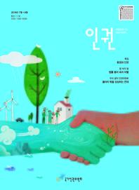 격월간 <인권> 2018년 7월+8월
