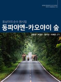 동남아의 순수 원시림, 동파야옌-카오야이 숲