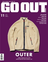 GO OUT 2018년 11월호