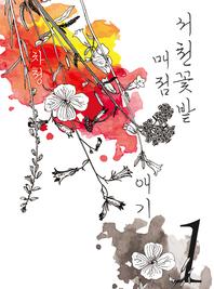 서천꽃밭 매점 애기. 1