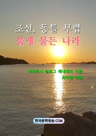 조선, 동틀 무렵 붉게 물든 나라