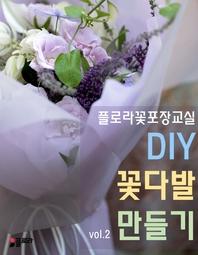 플로라꽃포장교실 DIY 꽃다발 만들기 vol.2