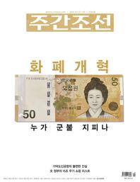 주간조선 2554호 (2019년 04월 22일)