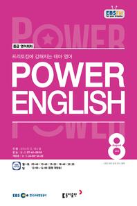 POWER ENGLISH(EBS 방송교재 2019년 8월)