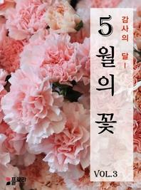감사의 달 5월의 꽃 vol.3