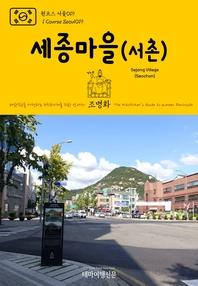 원코스 서울019 세종마을(서촌) 대한민국을 여행하는 히치하이커를 위한 안내서